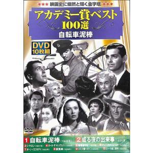 10アカデミー賞ベスト100選 自転車泥棒 DVD|ehon