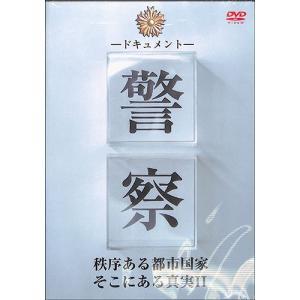 ドキュメント警察 そこにある真実秩序ある都市国家2 DVD|ehon
