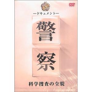ドキュメント警察 科学捜査の全貌 DVD|ehon