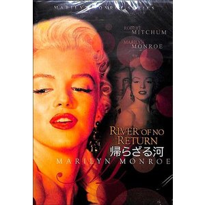 帰らざる河 DVD|ehon