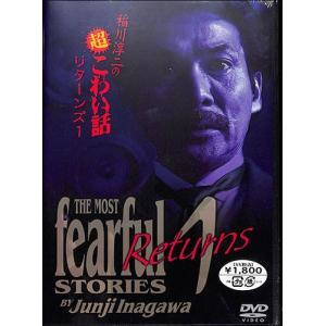 稲川淳二の超こわい話リターンズ1 DVD|ehon