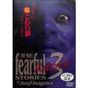 稲川淳二の超こわい話リターンズ3 DVD|ehon