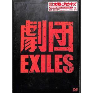 劇団EXILES 太陽に灼かれて DVD ehon