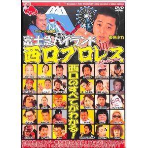 富士急ハイランドin西口プロレス スポーツ DVD|ehon