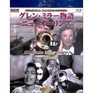 グレン・ミラー物語・ニューオーリンズ Blu-ray|ehon