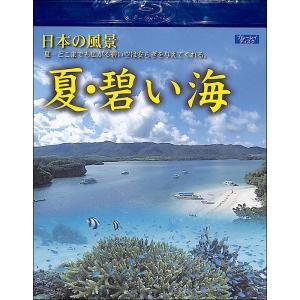 日本の風景 夏・碧い海 景色 Blu-ray|ehon