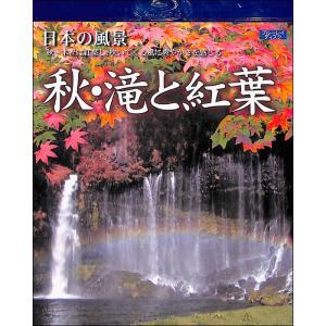 日本の風景 秋・滝と紅葉 景色 Blu-ray|ehon