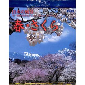日本の風景 春・さくら 景色 Blu-ray|ehon