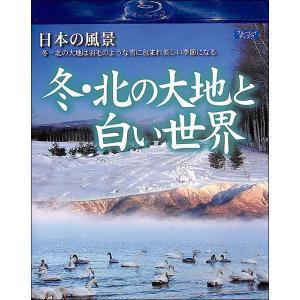 日本の風景 冬・北の大地と白い世界 景色 Blu-ray|ehon
