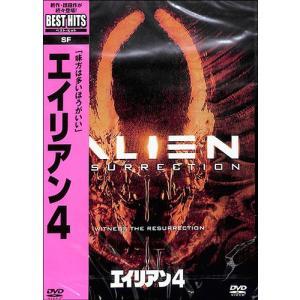 エイリアン4 DVD