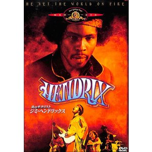炎のギタリスト ジミ・ヘンドリックス DVD ehon
