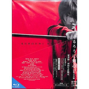 るろうに剣心 京都大火編 初回限定豪華版 Blu-ray|ehon
