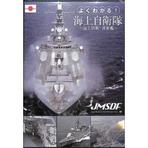 よくわかる!海上自衛隊 DVD|ehon