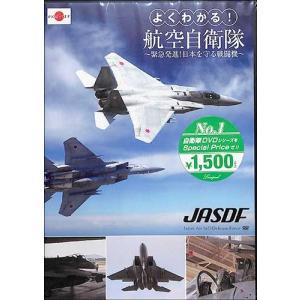 よくわかる!航空自衛隊 DVD|ehon