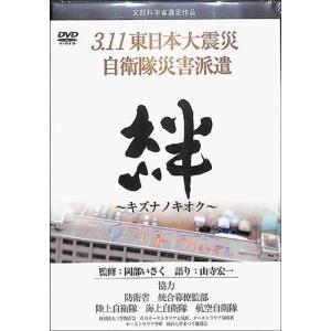 3.11東日本大震災自衛隊災害派遣 絆 DVD|ehon