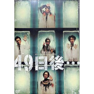 49日後・・・ DVD|ehon