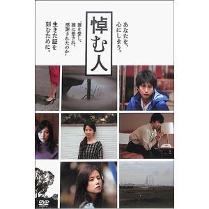 悼む人 DVD|ehon