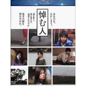 悼む人 Blu-ray|ehon