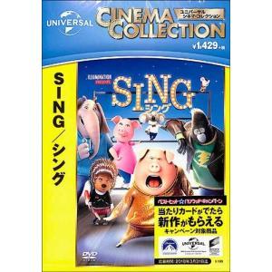 SING/シング DVD