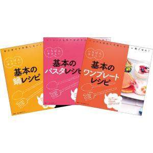 レシピ本 基本のレシピ5冊セット(いちばんやさしい基本のお弁当レシピ+パスタレシピ他3冊)  送料無料 バーゲンブック 新品|ehon