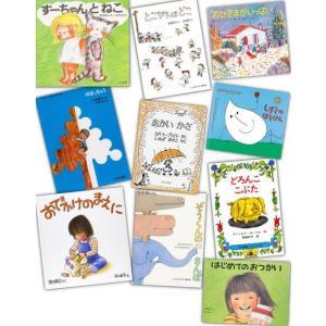 おでかけ、ぼうけん、お買い物。おそとに遊びに行きたくなる絵本を集めました。入園祝いやお誕生日プレゼン...
