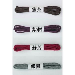 根付用正絹組紐(10cm)(単品購入不可)