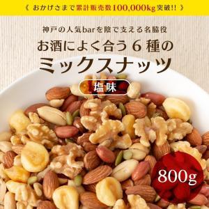 ミックスナッツ 塩味 1kgより少し少ない800g 送料無料 ナッツ アーモンド くるみ ジャイアン...