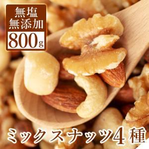ミックスナッツ 無塩 無添加 マカダミア入 4種ミックス 1kgより少し少ない800g アーモンド ...