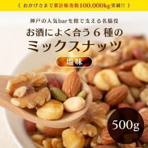 ミックスナッツ 塩味 1kg の半分500g 送料無料 ナッツ アーモンド くるみ ジャイアントコー...