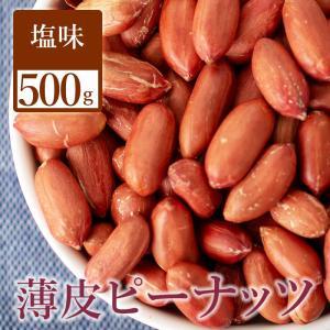 ピーナッツ 落花生 皮付き 素焼き 送料無料 塩味 1kg の半分500g 国内加工