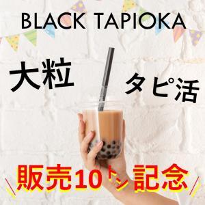 タピオカ 大粒 台湾産 送料無料 100g タピオカドリンク タピオカミルクティー 5杯分 タピオカ...