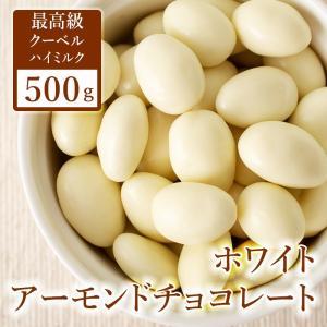 【送料無料】ホワイトアーモンドチョコレート☆最高級クーベルハイミルク使用【訳あり】【500g】甘すぎない上品で奥深い味わい☆|eight-shop