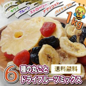 ドライフルーツ ミックス 6種 1kg パイナップル ストロベリー アプリコット キウイ プルーン ...