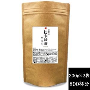 緑茶 粉末 煎茶 業務用 インスタント 200g×2袋 送料無料 日本茶 国産茶葉 100%無添加 粉茶 パウダー eight-shop