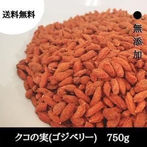 クコの実 無添加 ゴジベリー スーパーフード 750g 送料無料 eight-shop