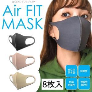 マスク 日本製 洗える 送料無料 抗菌 防臭 バイオライナー 抗菌性試験済 物性試験済 SEK 8枚組|eight-shop
