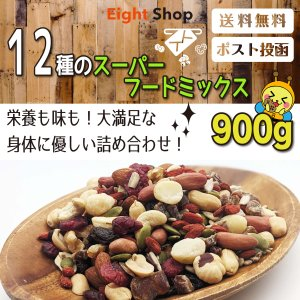 ミックスナッツ 12種 1kg より少し少ない900 アーモンド くるみ カシュー マカダミア ヘー...