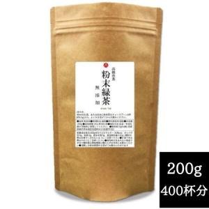 緑茶 粉末 煎茶 業務用 インスタント 200g 送料無料 日本茶 国産茶葉 100%無添加 粉茶 ...
