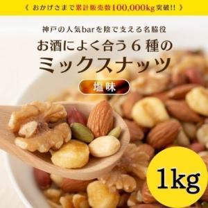 ミックスナッツ 塩味 1kg 送料無料 ナッツ アーモンド くるみ ジャイアントコーン バターピーナ...