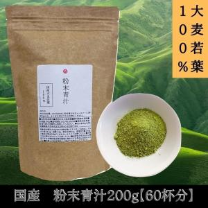 青汁 大麦若葉 100% 粉末 200g 国産 約65杯分|eight-shop