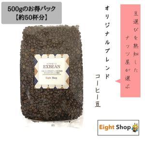 送料無料 コーヒー コーヒー豆 500g 約50杯分 コーヒー粉 珈琲 珈琲豆 ドリンク 飲料 eight-shop