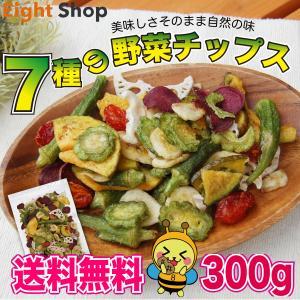 野菜チップス 300g 7種 かぼちゃ オクラ トマト 紫芋 レンコン ゴーヤ バナナ おやつ おつ...