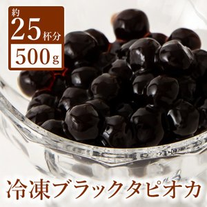 タピオカ 冷凍 500g 送料無料 台湾産 大粒 タピオカドリンク タピオカミルクティー レシピ付き