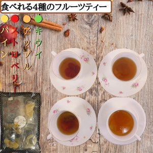 紅茶 ティーバッグ 高級 フルーツティー 個包装 ドライフルーツ アップル ストロベリー キウイ パイン 4個セット 送料無料 eight-shop