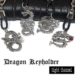 キーホルダー ドラゴン 龍 竜 シルバー Dragon キーチェーン ロック きれいめ アメカジ バイカー|eightchannel