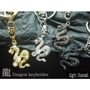 キーホルダー ドラゴン 龍 竜 シルバー ゴールド ブラック ダンサー B系 Dragon Hip hop  アメカジ ロック バイカー|eightchannel