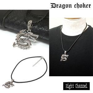 チョーカー 龍 竜 ドラゴン シルバー Dragon Hip Hop B系 ダンサー アメカジ サーフ バイカー|eightchannel