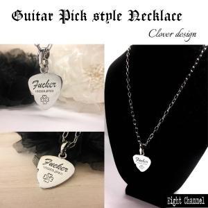 ネックレス ギターピック シルバー クローバー 四つ葉 幸運 Punk Rock ロック V系 バンギャ|eightchannel