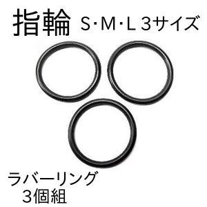 ラバーリング 指輪  ブラック 黒 3個組  3サイズ アメカジ ロック Rock ヒップホップ V系 ストリート バイカー|eightchannel