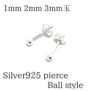 ピアス シャカ玉 シルバー silver925 釈迦玉ピアス ボールピアス 1ミリ 2ミリ 3ミリ sv 銀 極小 バンギャ|eightchannel